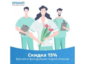 Скидка работникам медицины до конца 2020 года!