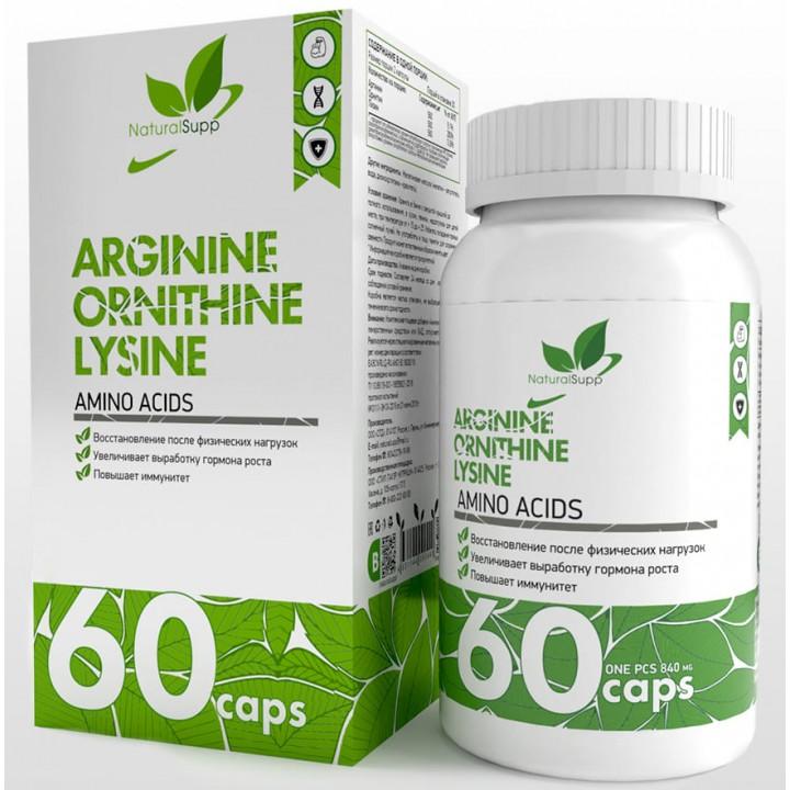 Аргинин, орнитин, лизин NaturalSupp Arginine Ornithine Lysine (60 капс)