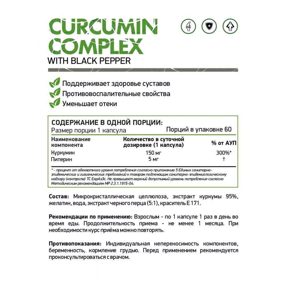 Куркумин NaturalSupp Curcumin Complex (60 капс) купить в Минске