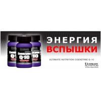 Коэнзим Q10 Ultimate Nutrition Coenzyme Q10