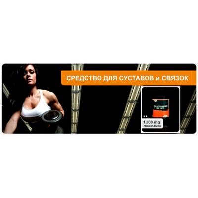 Для связок и суставов Glucosamine plus CSA