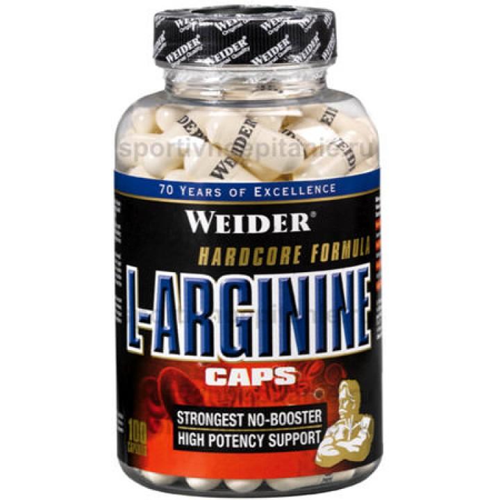 Аргинин Weider L-Arginine Caps