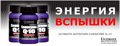 Коэнзим Q10 от Ultimate Nutrition