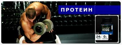 Яичный протеин 100% Egg Protein Gold Standard