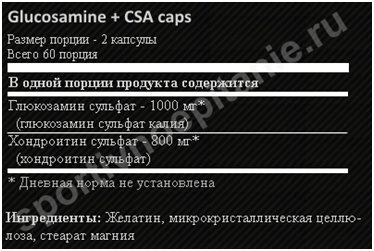 Состав Glucosamine plus CSA Caps