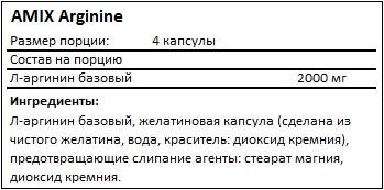 Состав Arginine от AMIX