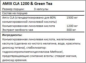 Состав CLA 1200 & Green Tea от AMIX