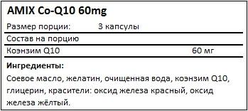 Состав Co-Q10 60mg от AMIX