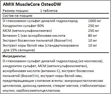 Состав MuscleCore OsteoDW от AMIX