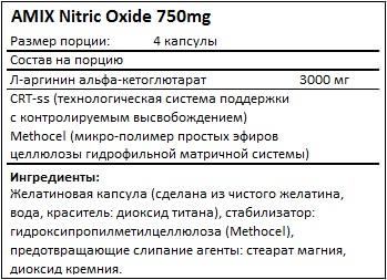 Состав Nitric Oxide 750mg от AMIX