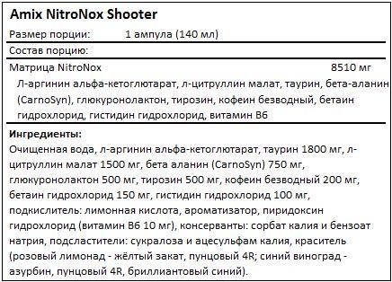 Состав NitroNox Shooter от Amix
