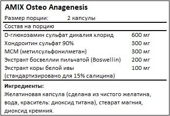 Состав Osteo Anagenesis от AMIX