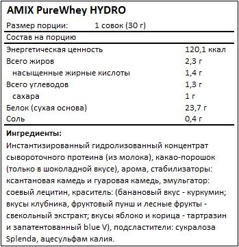 Состав PureWhey HYDRO от AMIX