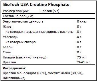 Состав Creatine Phosphate от BioTech USA