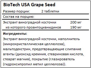 Состав Grape Seed от BioTech USA