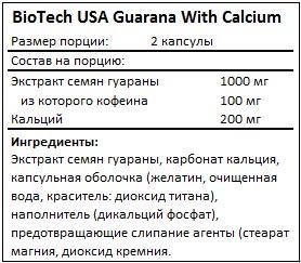 Состав Guarana with Calcium от BioTech USA