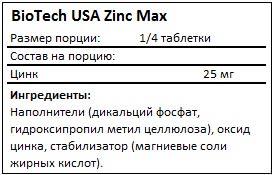 Состав Zinc Max от BioTech USA