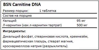 Состав Carnitine DNA от BSN