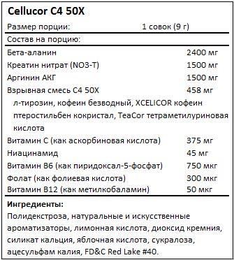 Состав C4 50X от Cellucor