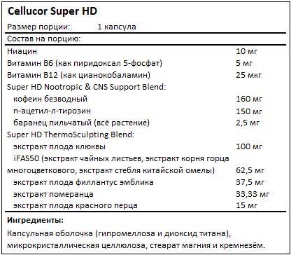 Состав Super HD от Cellucor