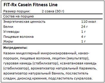 Состав Casein от FIT-Rx