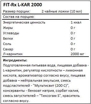 Состав L-KAR 2000 Fitness Line от FIT-Rx