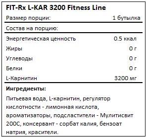Состав L-KAR 3200 Fitness Line от FIT-Rx