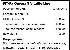 Состав Omega 3 Vitalife Line от FIT-Rx