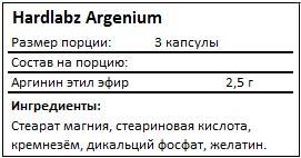 Состав Argenium от Hardlabz