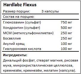 Состав Flexus от Hardlabz