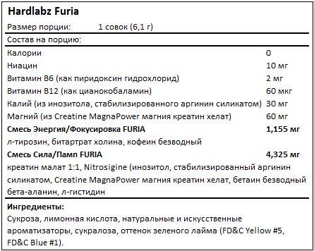 Состав Furia от Hardlabz