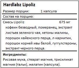 Состав Lipoliz от Hardlabz