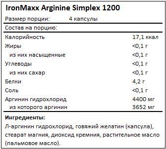 Состав Arginine Simplex 1200 от IronMaxx