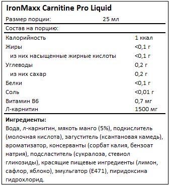 Состав Carnitine Pro Liquid от IronMaxx