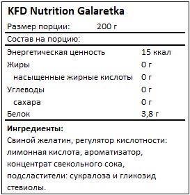 Состав Galaretka от KFD Nutrition