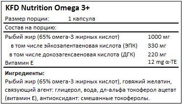 Состав Omega 3+ от KFD Nutrition