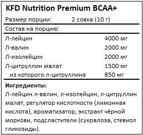 Состав Premium BCAA+ от KFD Nutrition