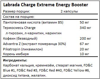 Состав Charge Extreme Energy Booster от Labrada