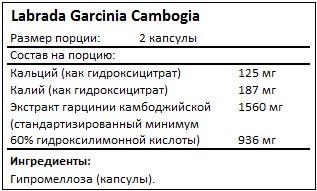 Состав Garcinia Cambogia от Labrada
