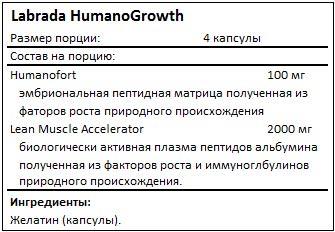 Состав HumanoGrowth от Labrada