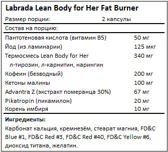 Состав Lean Body For Her Fat Burner от Labrada