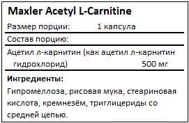Состав Acethyl L-Carnitine от Maxler
