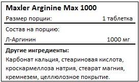 Состав Arginine Max 1000 от Maxler