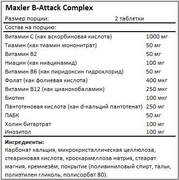 Состав B-Attack Complex от Maxler