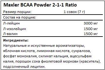 Состав BCAA Powder 2-1-1 Ratio от Maxler