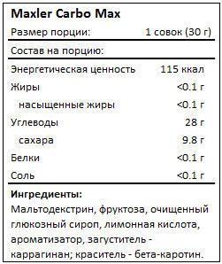 Состав Carbo Max от Maxler