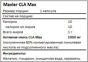 Состав CLA Max от Maxler