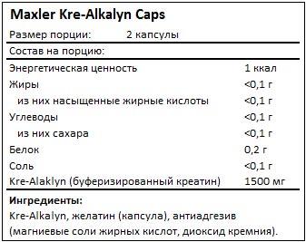 Состав Kre-Alkalyn Caps от Maxler