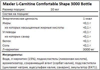 Состав L-Carnitine Comfortable Shape 3000 Bottle от Maxler