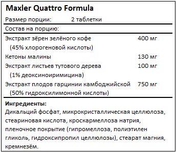 Состав Quattro Formula от Maxler